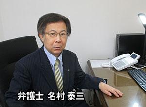 名村泰三弁護士