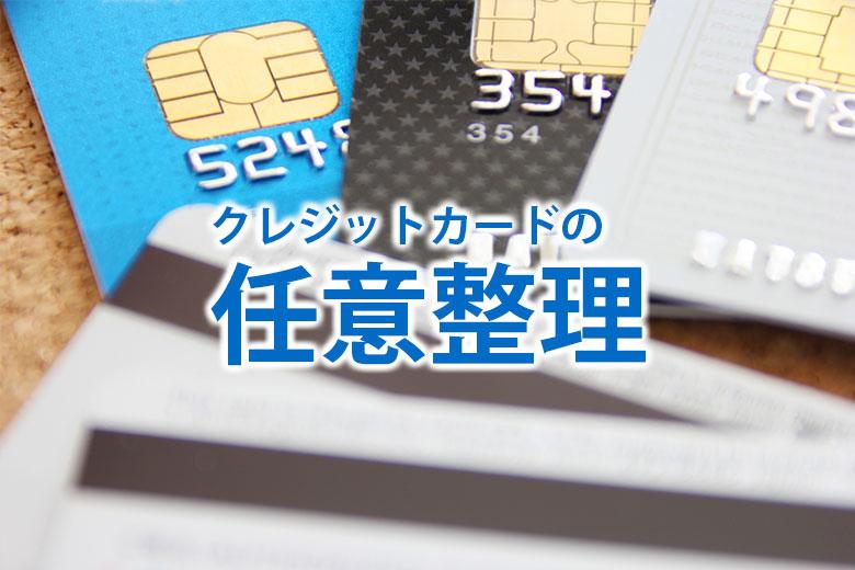 クレジットカードの任意整理